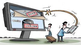 """系统出现""""一票多卖""""漏洞,12306回复不负责?春节抢票请注意!"""