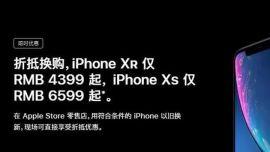 以旧换新!苹果继低价策略之后,要开始收割安卓市场了?