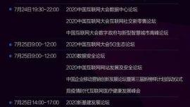 """中国互联网大会云端开幕,""""5G""""+科学战""""疫""""如何实现?"""