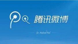 腾讯微博宣布关停,无处安放的是一代人的青春