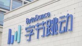 估值一千亿美元,字节跳动被评为全球第一独角兽企业
