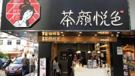 茶颜悦色终于开到武汉,一杯炒到150元,通宵排队8小时值得吗?