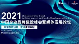 2021中国企业品牌建设峰会暨媒体发展论坛即将举行