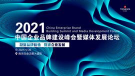2021中国企业品牌建设峰会暨媒体发展论坛5月20日即将盛大举行