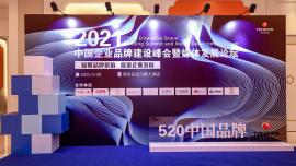 公司宝助力2021中国企业品牌建设峰会