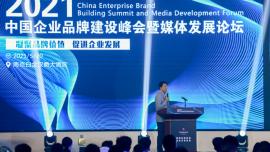 华铁传媒受邀出席中国企业品牌建设峰会,以大交通媒体为企业品牌赋能
