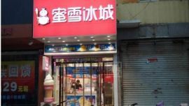 """蜜雪冰城稳戴""""平价""""头衔,难与喜茶、奈雪争高端市场"""