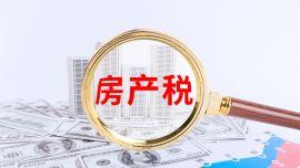 上海和重庆房产税试点10年后,再次被国家明确定调!